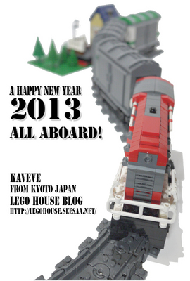 LEGO年賀状2013blog.jpg